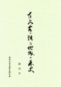 『古文書が語る地域の歴史』表紙