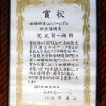 JCASの河野泰之会長から授与された賞状