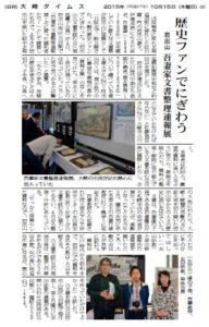 『大崎タイムス』2015年10月15日の記事