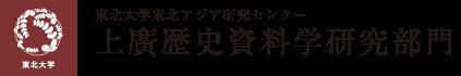 上廣歴史資料学研究部門