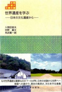 『世界遺産を学ぶ』表紙