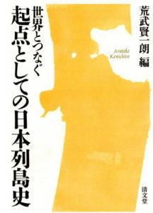 『世界とつなぐ 起点としての日本列島史』表紙