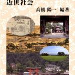 『旅と交流にみる近世社会』表紙