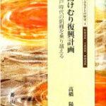 湯けむり復興計画 江戸時代の飢饉を乗り越える