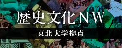 歴史文化資料保全の大学・共同利用機関ネットワーク事業 東北大学拠点